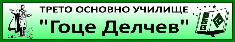 3 ОУ Гоце Делчев - 3 ОУ Гоце Делчев - Петрич